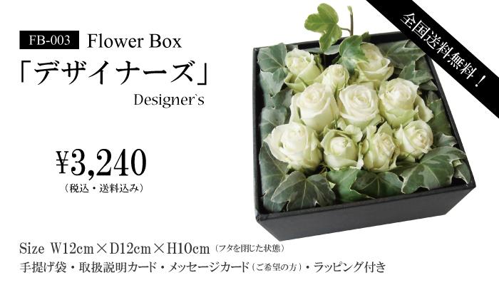 boxbr-003-2