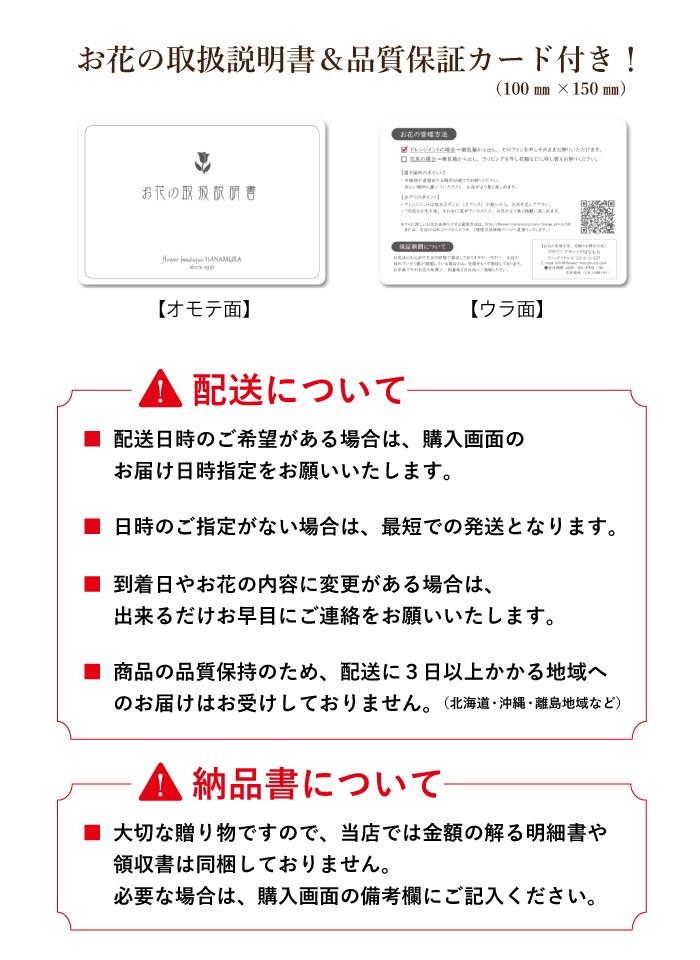 花の取扱説明書、品質保証カード付き