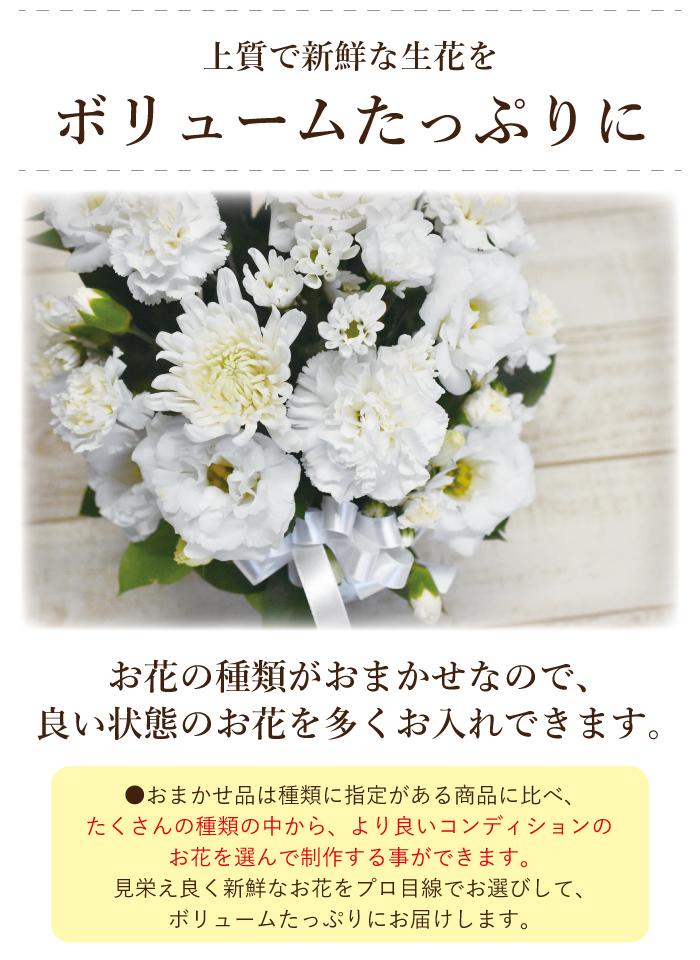 上質で新鮮な生花をボリュームタップリ