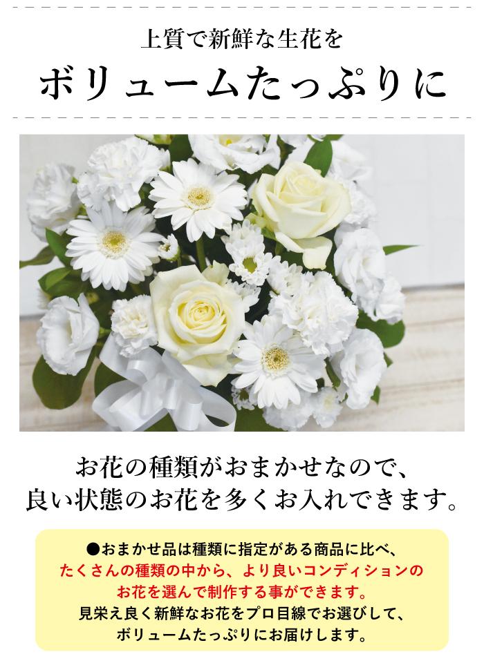 お供えアレンジメントは上質で新鮮な生花をボリュームタップリに使用