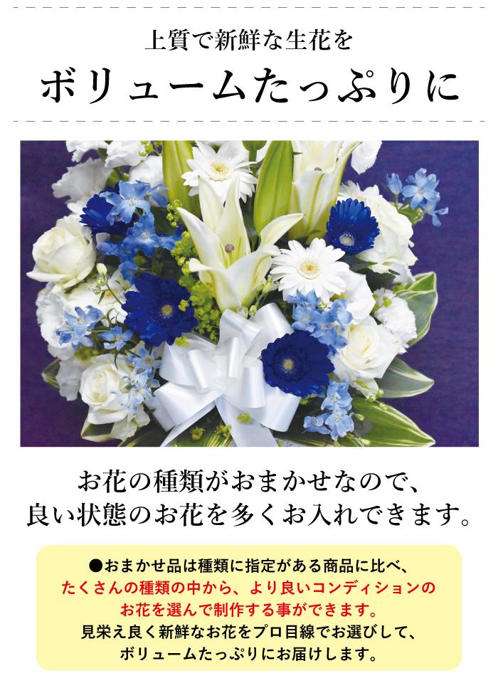 上質で新鮮な生け花をボリュームタップリに使用したアレンジメント