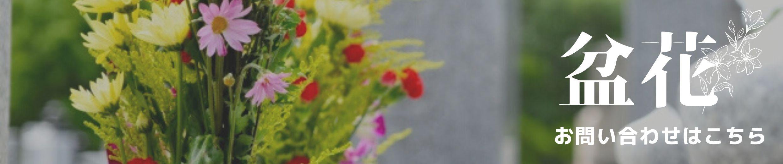 フラワーブティックはなむらのお盆花